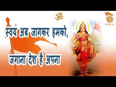 Swayam Jagkar Humko Jagana Desh Hai Apna स्वयं अब जागकर हमको,जगाना देश है अपना