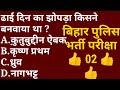 Bihar Police Exam GK - 02 : बिहार पुलिस भर्ती IMP MCQ : #Constable #SI #...