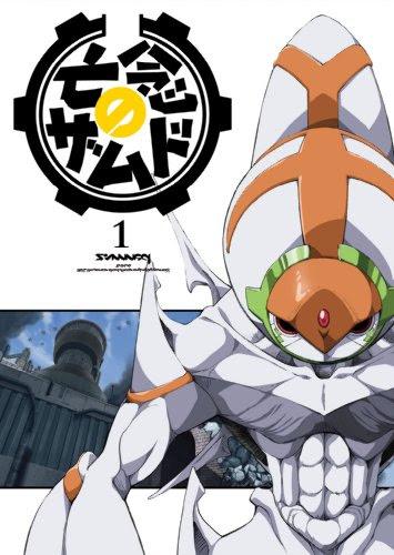亡念のザムド 1 【DVD】