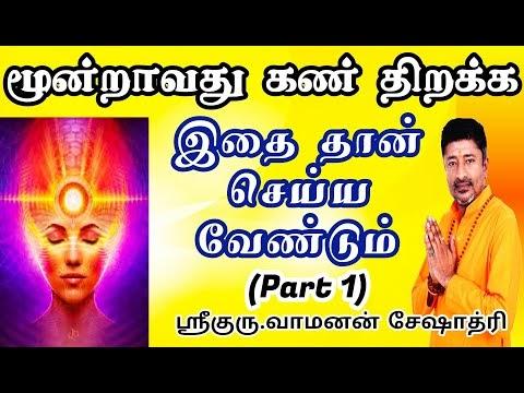 மூன்றாவது கண் திறப்பது முடியுமா? | MOONDRAVATHU KAN | VAMANAN SESHADRI