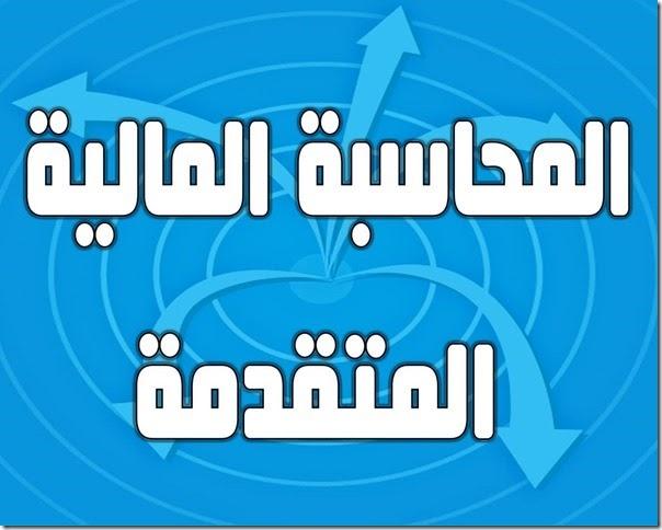 المحاسبة المالية المتقدمة أعداد الدكتور حسين خليل شحادة