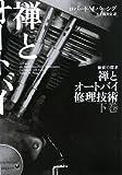 禅とオートバイ修理技術〈下〉 (ハヤカワ文庫NF)