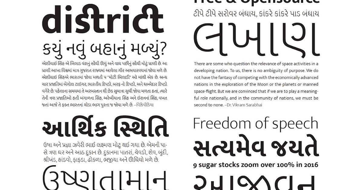 Download Free Gujarati Calligraphy Fonts