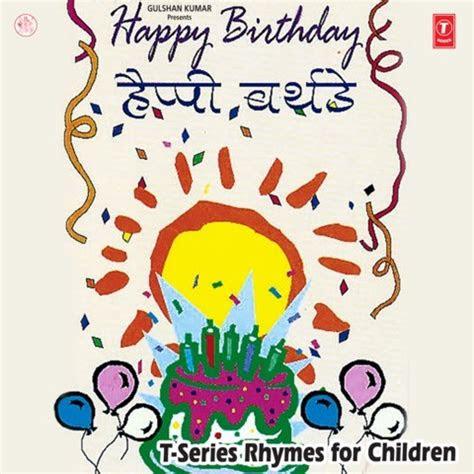 hap hap happy birthday mp song  happy