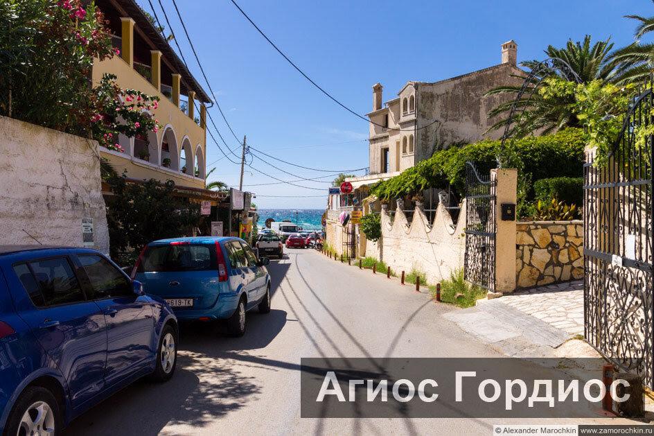 Агиос Гордиос | Agios Gordios