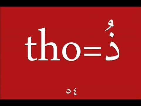 لفظ حروف اللغه الانكليزيه