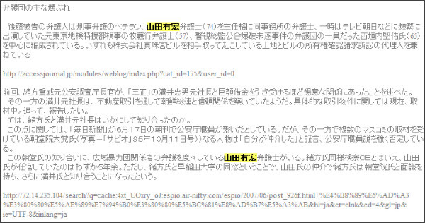 http://webcache.googleusercontent.com/search?q=cache:mgSTM_0Hq9IJ:plaza.rakuten.co.jp/junksai/diary/200706230000/+%E5%B1%B1%E7%94%B0%E6%9C%89%E5%AE%8F&cd=1&hl=ja&ct=clnk&gl=jp&source=www.google.co.jp