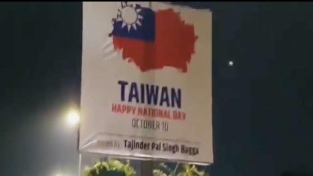 दिल्ली में चीनी दूतावास के सामने ताइवान को बधाई के होर्डिंग्स लगे