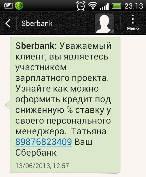Спам от Сбербанка 89876823409
