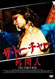 ザ・トーチャー 拷問人 [DVD]