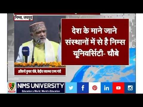 Ashwini Kumar Choubey Addressed Program at Nims University Jaipur - News India