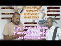 ப்ளூ வேலுடன் அரசியல்வாதிகள் கலாட்டா | Bluewhale Vs TN Politician Troll