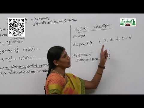 9th Maths நிகழ்தகவு அலகு 12  பகுதி 1 Kalvi TV