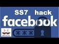 هكذا يتم أختراق حساباتكم في فيسبوك من خلال برتوكول ss7