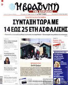 Εφημερίδα Βραδυνή -