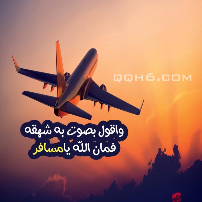 كلمات عن وداع صديق مسافر Aiqtabas Blog