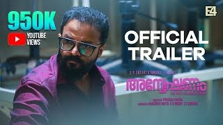 Anveshanam Malayalam Movie (2020) | Cast | Trailer | Release Date