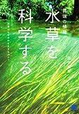 異端の植物「水草」を科学する (BERET SCIENCE)