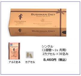 ホーディア(フーディア)ゴルドニー100%配合 ブシュマンダイエット 1箱