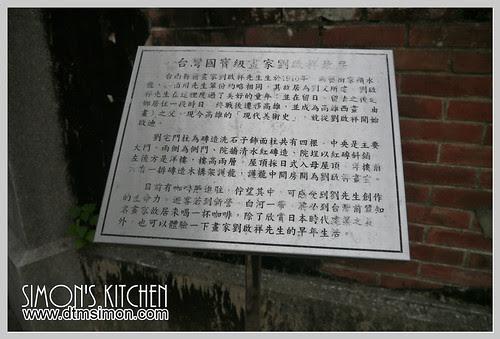 劉啟祥故居01.jpg