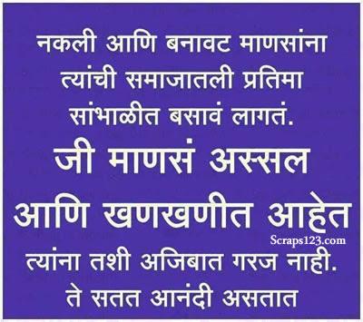 Marathi Nice Images Sachche Logo Ko Kisi Ko Impress Karne Ki Jar