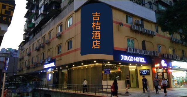 Jiju Hotel Jiangtai Metro Station Vanke Li Guangzhou Reviews