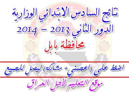 نتائج السادس الابتدائي الوزارية الدور الثاني 2013 - 2014 محافظة بابل