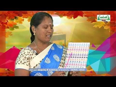2nd Maths வடிவியல் - எண்கள் அலகு 1, 2 Kalvi TV