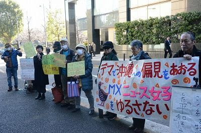 "Protesters decry ""hate speech"" on Tokyo MX television program"