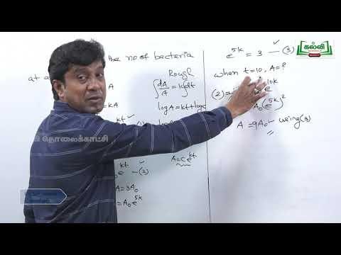 12th Maths சாதாரண வகைகெழுச் சமன்பாடு பயிற்சி தாள் 4 Kalvi TV