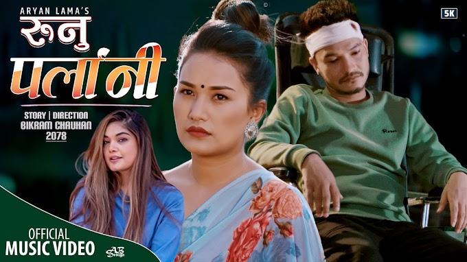 Runu Parlani Lyrics - By Roshan Singh and Prabisha Adhikari