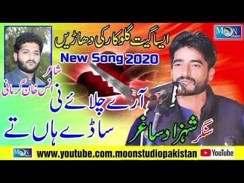 Aaray Chlay Ni sady Han te lyrics | zakham Cha lay ni Download Mp3