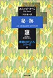 秘跡 ―修道士カドフェルシリーズ(11)
