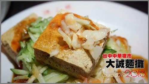 大誠麵攤00.jpg