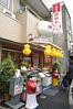 横浜中華街 謝甜記
