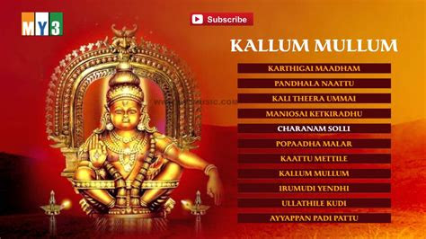 kallum mullum ayyappa tamil devotional songs bakthi