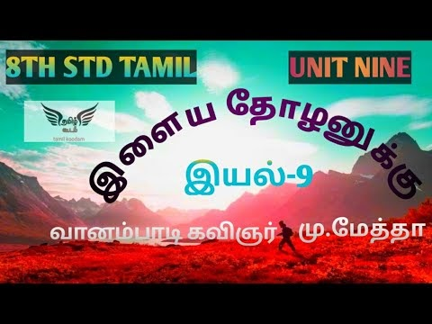 8th Tamil இளைய தோழனுக்கு- இயல்-9 வானம்பாடி கவிஞர் மு.மேத்தா Kalvi TV