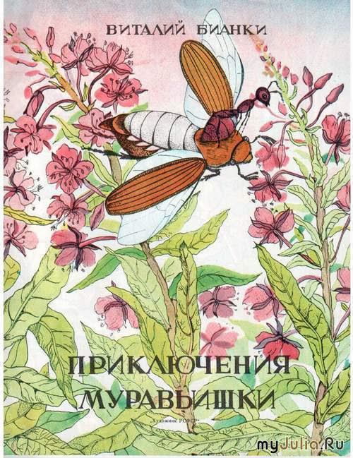 Виталий Бианки. Приключения муравьишки Скачать бесплатно