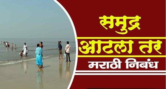 समुद्र आटला तर मराठी निबंध | Samudra Aatla Tar Nibandh Marathi