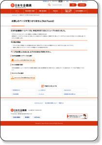 http://www.nenkin.go.jp/n/data/service/000001674194EWe5gfHi.pdf