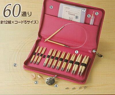 【クロバーCLOVER】匠 輪針セット 《コンボ》◆◆ 【category4-13】