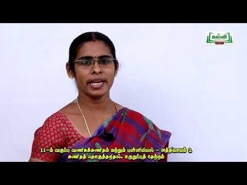 11th  Business Mathematics and Statistics இயற்கணிதம்  அத்தியாயம் 2  Part  2 Kalvi TV