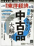 週刊 東洋経済 2009年 12/12号 [雑誌]