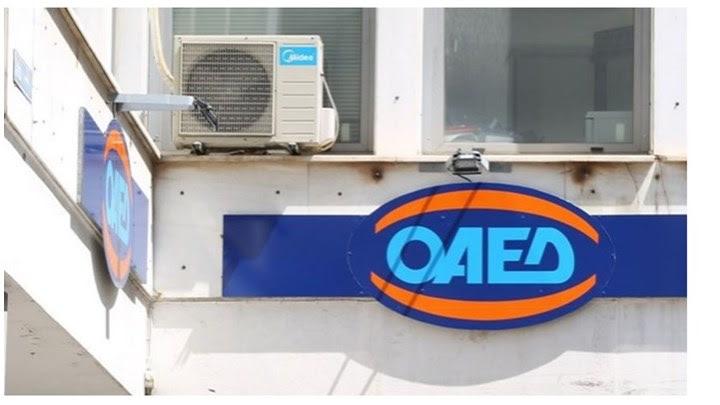 ΟΑΕΔ: Πρόγραμμα για άνεργους επιστήμονες με επίδομα 1.800 ευρώ