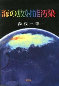 海の放射能汚染