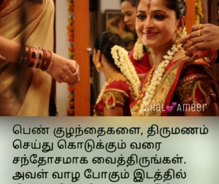Tamil girl marriage ஜாதகம் பொருத்தம்
