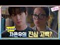 Sinopsis Dan Daftar Cast Drama Korea True Beauty