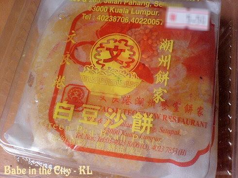 Teo Chew Mooncake Green Pea Bean Paste - packet