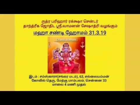 சண்டி ஹோமம் செய்தால் நிகழும் நன்மைகள்-#Chandi Homam#Jothidam Tamil#Pisce...