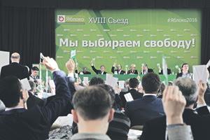 На съезде партии «Яблоко» всех демократов призвали к объединению еще раз. Фото с сайта www.yabloko.ru